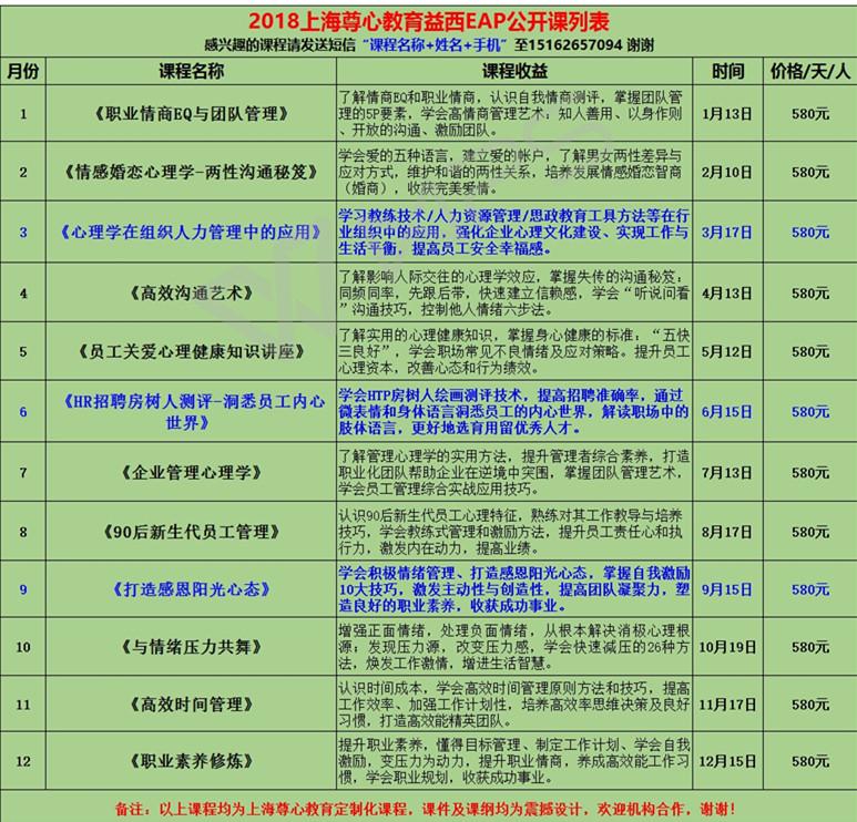 2018年上海尊心教育益西eap公开课列表1.0_800.jpg