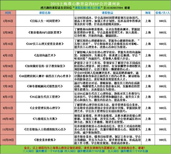 2019年上海尊心教育公开课沙龙列表-600.jpg
