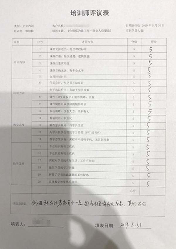 8、郭敬峰老师授课《你在为谁工作—商业人格塑造》.jpg
