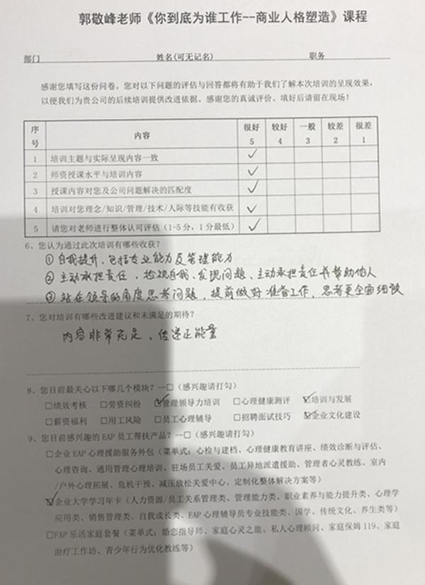 9、郭敬峰老师授课《你在为谁工作—商业人格塑造》.jpg