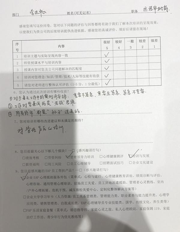 10、郭敬峰老师授课《你在为谁工作—商业人格塑造》.jpg