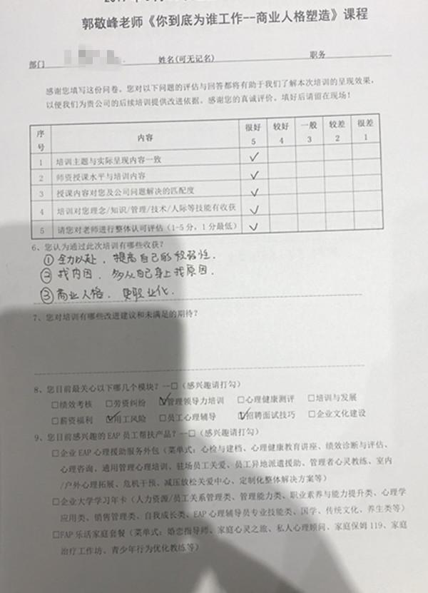 11、郭敬峰老师授课《你在为谁工作—商业人格塑造》.jpg