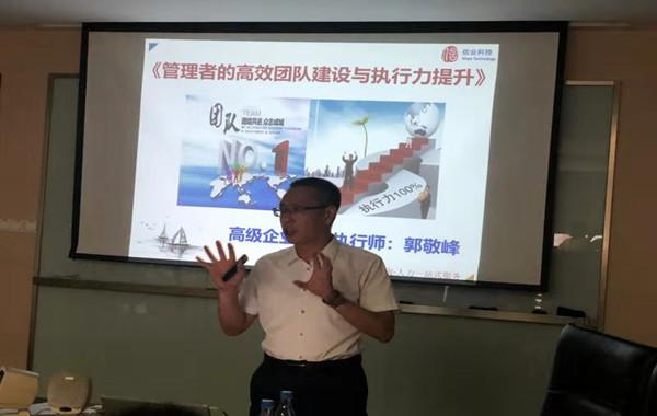 郭老师授课南京信业能源《管理者的高效团队建设与执行力提升1.jpg