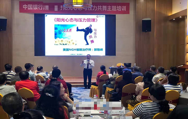 1郭敬峰授課中國銀行某分行《陽光心態與壓力共舞》.jpg