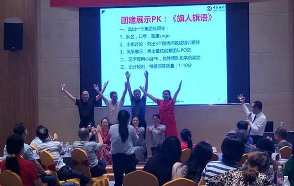 3郭敬峰授課中國銀行某分行《陽光心態與壓力共舞》.jpg