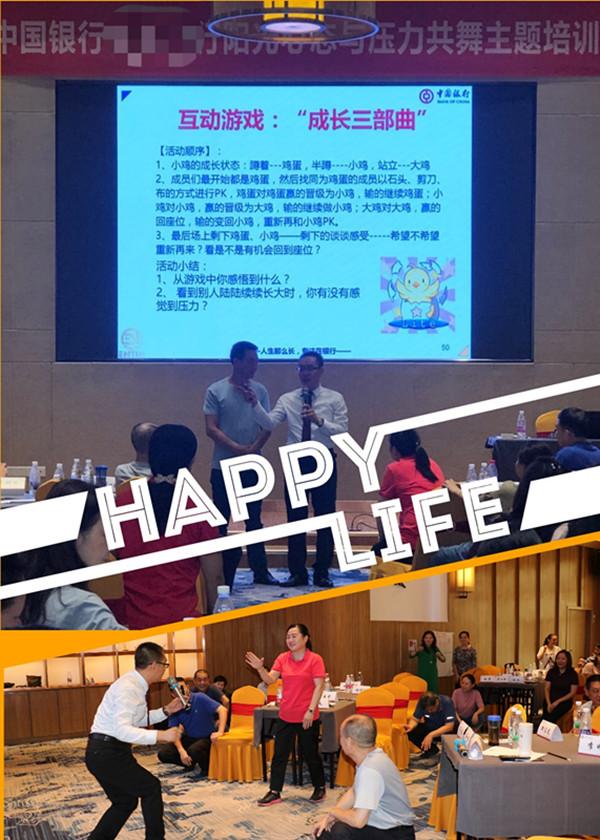 6郭敬峰授課中國銀行某分行《陽光心態與壓力共舞》.jpg