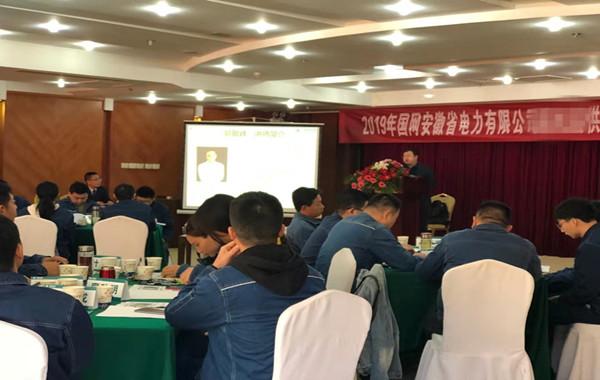 20191115国网安徽宿松县供电有限责任公司《团队凝聚力、执行力提升》2.jpg
