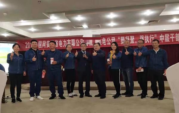 20191115国网安徽宿松县供电有限责任公司《团队凝聚力、执行力提升》8.jpg