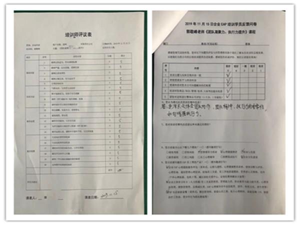 20191115国网安徽宿松县供电有限责任公司《团队凝聚力、执行力提升》9.jpg