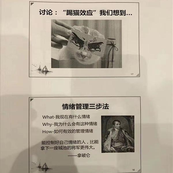 3.郭敬峰授课浦东国际机场《压力与情绪管理》.jpg