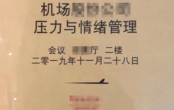 1.郭敬峰授课浦东国际机场《压力与情绪管理》.jpg