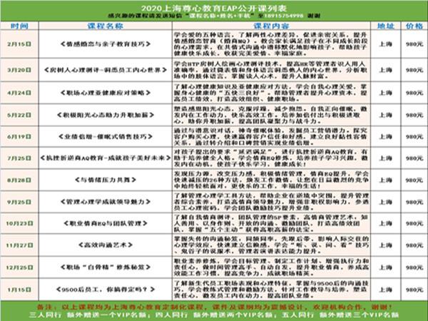 6、2020年上海尊心教育益西EAP公开课600x450.jpg