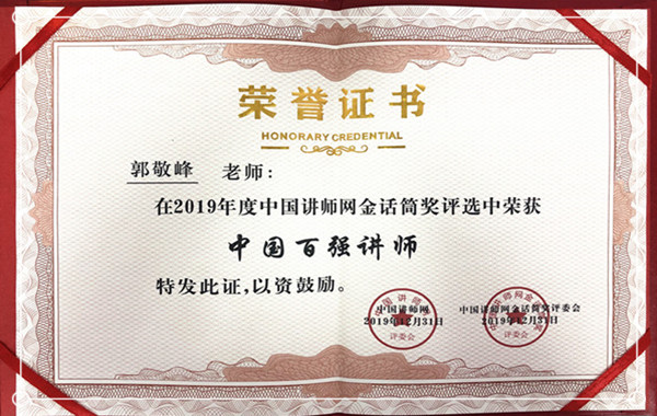 20200619郭敬峰金话筒中国百强讲师荣誉证书-600.jpg