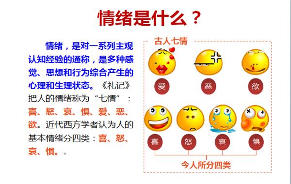 4、郭敬峰授课某能源集团《员工心理压力疏导》.png