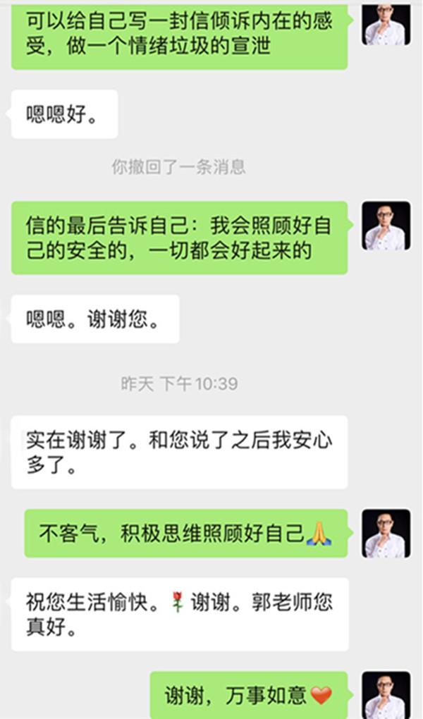 6、郭敬峰授课某能源集团《员工心理压力疏导》.jpg