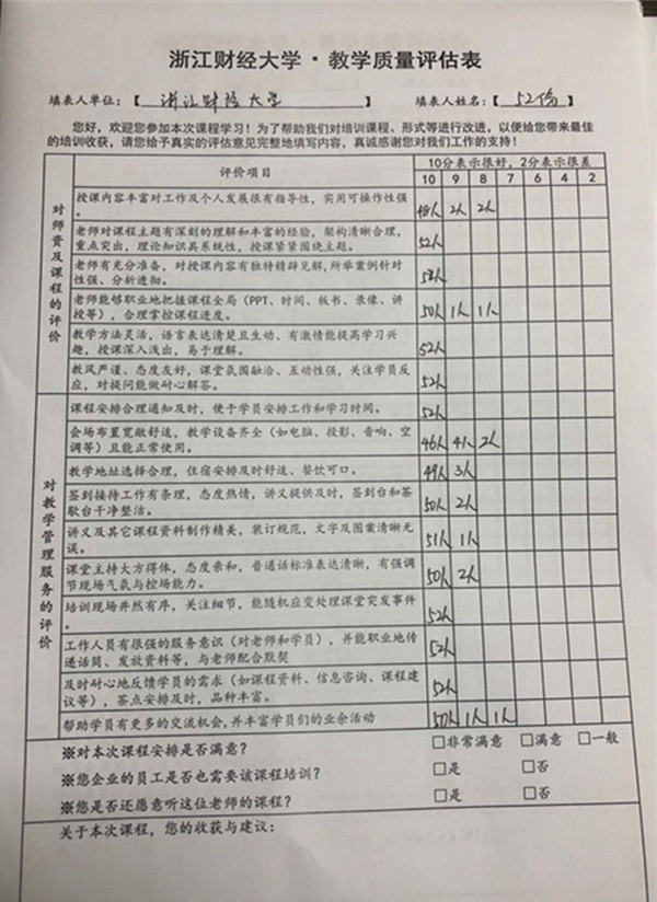 10.郭敬峰授课浙江财经大学《职业情商EQ与阳光心态》.jpg