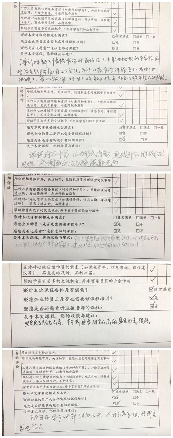 11.郭敬峰授课浙江财经大学《职业情商EQ与阳光心态》.jpg