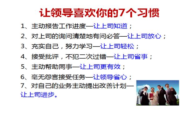 5.郭敬峰授课上海建工集团《职业素养修炼》.png