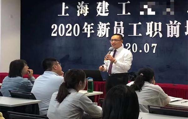 6.郭敬峰授课上海建工集团《职业素养修炼》.jpg