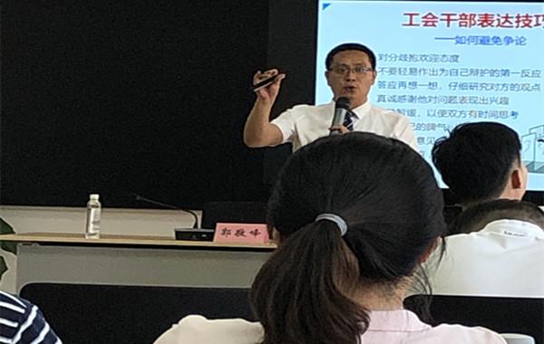 4.郭敬峰授课上海建工《沟通与表达技巧》.jpg