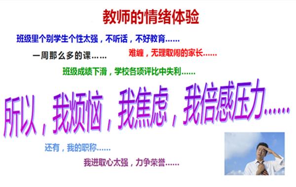 3.郭敬峰授课《学校教师情绪管理和压力释放》.png
