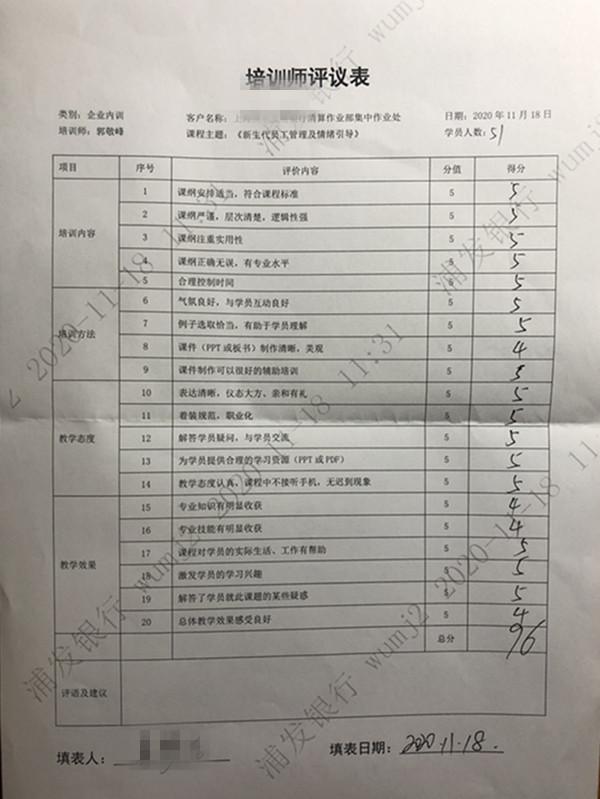 10.郭敬峰授课浦发银行《新生代员工管理及情绪引导》.jpg