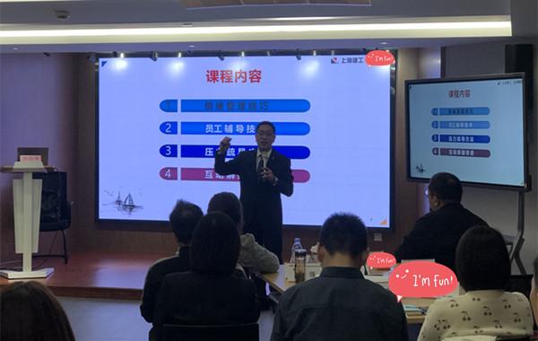 4.郭敬峰授课上海建工集团《压力与情绪管理》.jpg