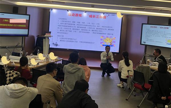 6.郭敬峰授课上海建工集团《压力与情绪管理》.jpg