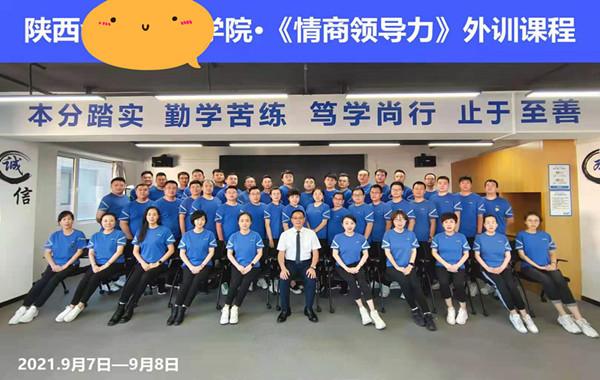 20210907-08日重庆某通信设备有限责任公司《情商领导力�?2.jpg