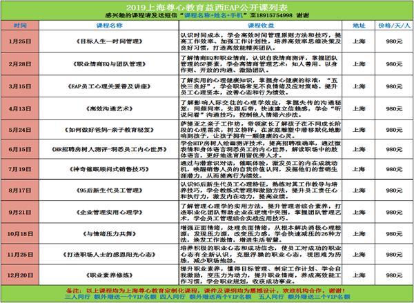 上海尊心eap公开课列表.png